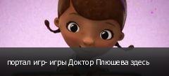 портал игр- игры Доктор Плюшева здесь