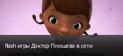 flash игры Доктор Плюшева в сети