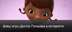 флеш игры Доктор Плюшева в интернете
