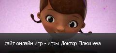 сайт онлайн игр - игры Доктор Плюшева