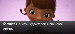 бесплатные игры сДоктором Плюшевой сейчас
