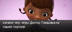 каталог игр- игры Доктор Плюшева на нашем портале