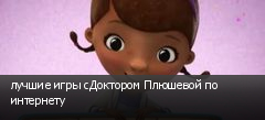 лучшие игры сДоктором Плюшевой по интернету