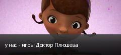 у нас - игры Доктор Плюшева