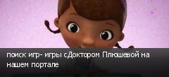 поиск игр- игры сДоктором Плюшевой на нашем портале