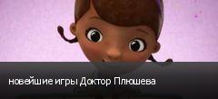 новейшие игры Доктор Плюшева