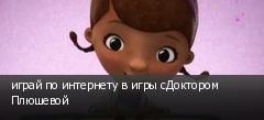 играй по интернету в игры сДоктором Плюшевой