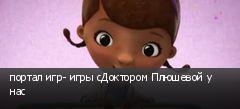 портал игр- игры сДоктором Плюшевой у нас