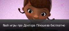flash игры про Доктора Плюшева бесплатно
