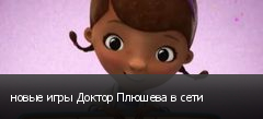 новые игры Доктор Плюшева в сети