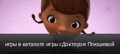 игры в каталоге игры сДоктором Плюшевой