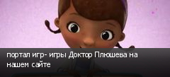 портал игр- игры Доктор Плюшева на нашем сайте