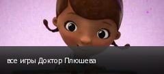 все игры Доктор Плюшева