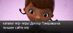 каталог игр- игры Доктор Плюшева на лучшем сайте игр