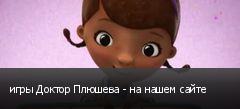 игры Доктор Плюшева - на нашем сайте
