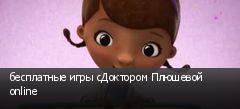 бесплатные игры сДоктором Плюшевой online