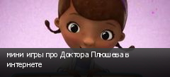 мини игры про Доктора Плюшева в интернете
