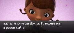 портал игр- игры Доктор Плюшева на игровом сайте