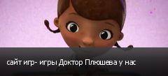 сайт игр- игры Доктор Плюшева у нас