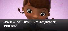 клевые онлайн игры - игры сДоктором Плюшевой