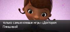 только самые клевые игры сДоктором Плюшевой