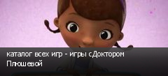 каталог всех игр - игры сДоктором Плюшевой