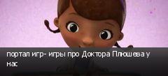 портал игр- игры про Доктора Плюшева у нас