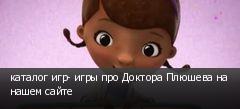 каталог игр- игры про Доктора Плюшева на нашем сайте