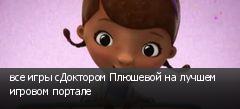 все игры сДоктором Плюшевой на лучшем игровом портале