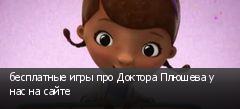 бесплатные игры про Доктора Плюшева у нас на сайте