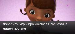поиск игр- игры про Доктора Плюшева на нашем портале