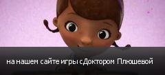 на нашем сайте игры сДоктором Плюшевой
