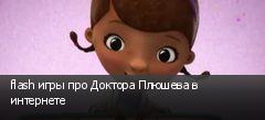 flash игры про Доктора Плюшева в интернете