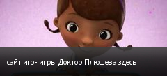 сайт игр- игры Доктор Плюшева здесь