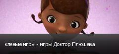 клевые игры - игры Доктор Плюшева