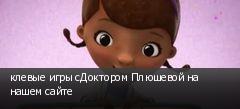 клевые игры сДоктором Плюшевой на нашем сайте