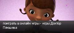 поиграть в онлайн игры - игры Доктор Плюшева