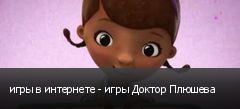 игры в интернете - игры Доктор Плюшева