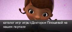 каталог игр- игры сДоктором Плюшевой на нашем портале