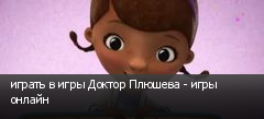 играть в игры Доктор Плюшева - игры онлайн