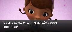 клевые флеш игры - игры сДоктором Плюшевой