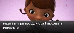 играть в игры про Доктора Плюшева в интернете