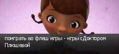 поиграть во флеш игры - игры сДоктором Плюшевой