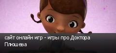 сайт онлайн игр - игры про Доктора Плюшева