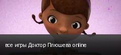 все игры Доктор Плюшева online