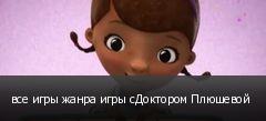 все игры жанра игры сДоктором Плюшевой