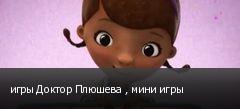 игры Доктор Плюшева , мини игры