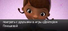 поиграть с друзьями в игры сДоктором Плюшевой