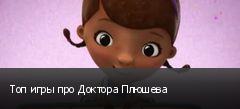 Топ игры про Доктора Плюшева