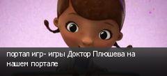 портал игр- игры Доктор Плюшева на нашем портале